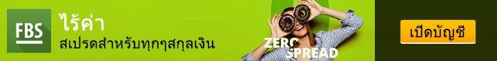 FBS-ZERO-spreads